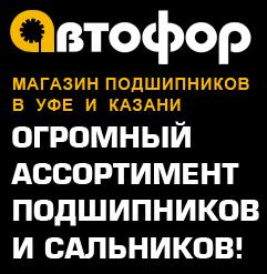 Магазин подшипников в Уфе и Казани
