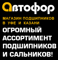 banner_avtofor-ru