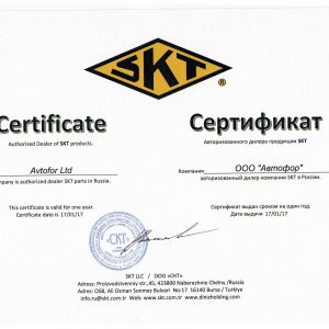 Сертификат дилера 2017