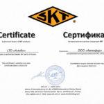 Компания Автофор получила сертификат авторизованного дилера SKT на 2018 год