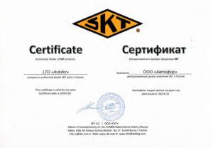 Сертификат дилера SKT 2018
