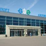 Аэропорт Уфы (фото Г.Осокин)